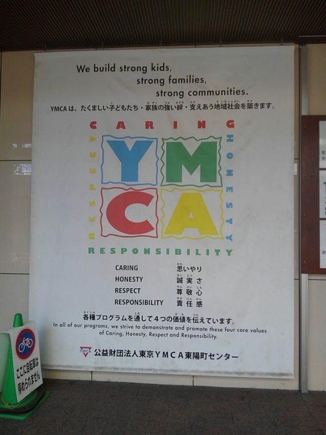 YMCA看板