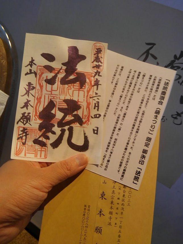 東本願寺5